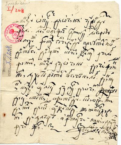 Tudosie Dubău fost logofăt mărturiseşte că s-a făcut alegerea  şi stâlpirea părţii de ocină...