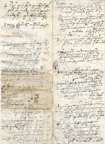 Lista documentelor moşiei Iurghiceni...