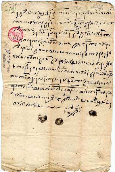 Ştefan fiul Cătrinii, nepotul popii Gavril, îşi vinde partea...