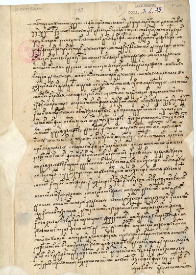 Cartea lui Pătraşco Costin către domn...