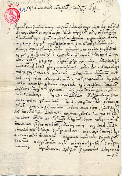 Stefan vodă întăreşte lui Iordache mare vistier satul Stăncani...