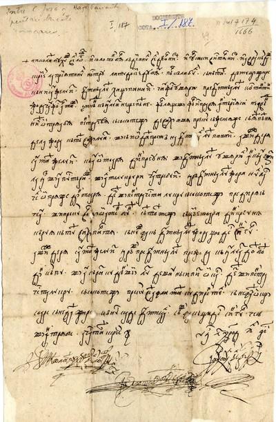 Nicolae Buhuş vel logofăt, Solomon Bârlădeanu vel dvornic, Ursachi vistier şi Avram cămăraşul scriu lui Tudosie...