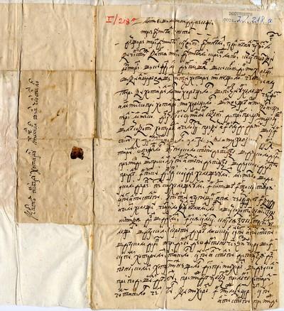 Carte hotarnică întocmită de Grigore fost spătar...