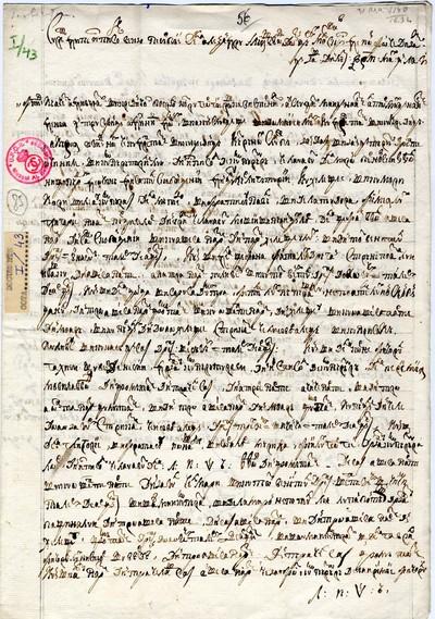 Alexandru Iliaş Vv. întăreşte lui Gheorghe Roşca vistier...