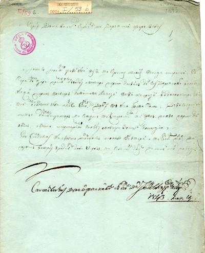 Zapisul prin care Ionaşco, fiul lui Neagu şi al lui Anisia, vinde...