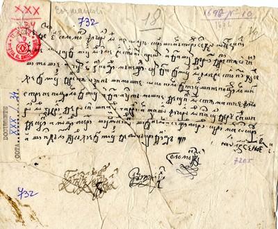 Solomon Neculai dăriuieşte lui Ilie vel stolnic moşia...