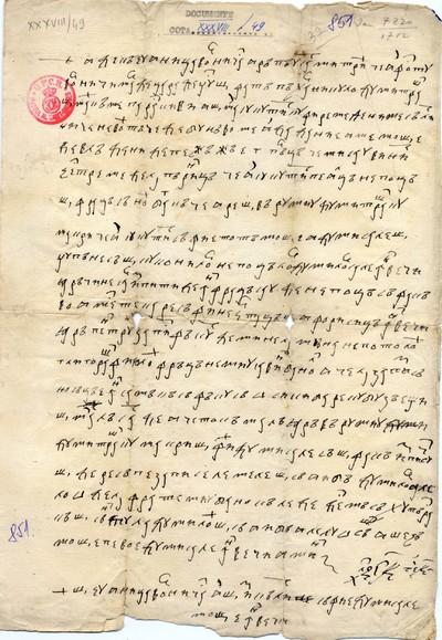 Aniţa vorniceasa a răposatului Mitrea fost vornic mare de Ţara de Jos şi maică-sa Paraschiva fac danie...