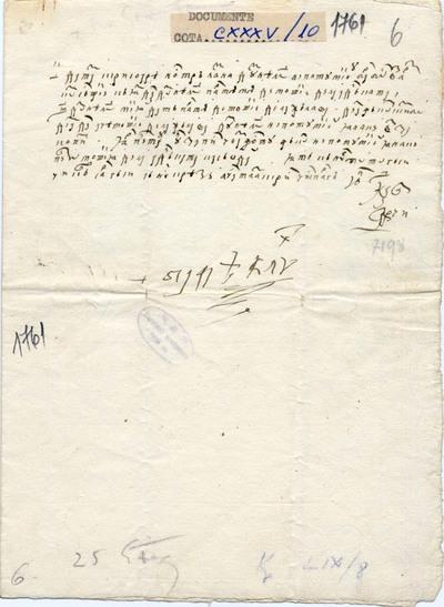 Zapisul lui Badea clucerul pentru schimbul de moşie...