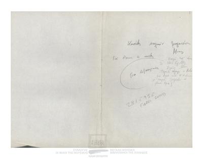Σημειώσεις Μ.Θ. σχετικά με την δισκογραφία, τα δικαιώματα, λίστες…