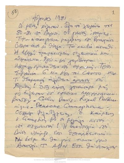 Ημερολογιακές σημειώσεις και πρόλογος Μ.Θ. στο βιβλίο του G. Wagner…