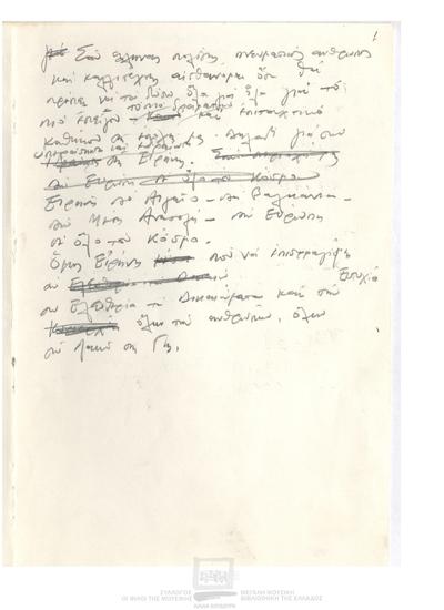 Ευχαριστήριος λόγος Μ.Θ. για το Βραβείο Λένιν, σημειώσεις. Επιστολή…