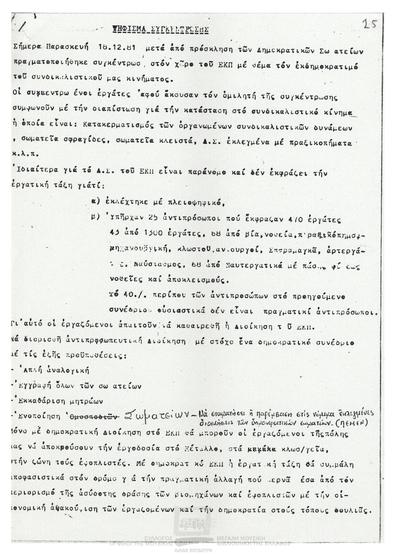 Ποικιλία θεμάτων. Αλληλογραφία με τους: Αζίζ Νεσίν, Κ. Κωνσταντινόπουλο,…
