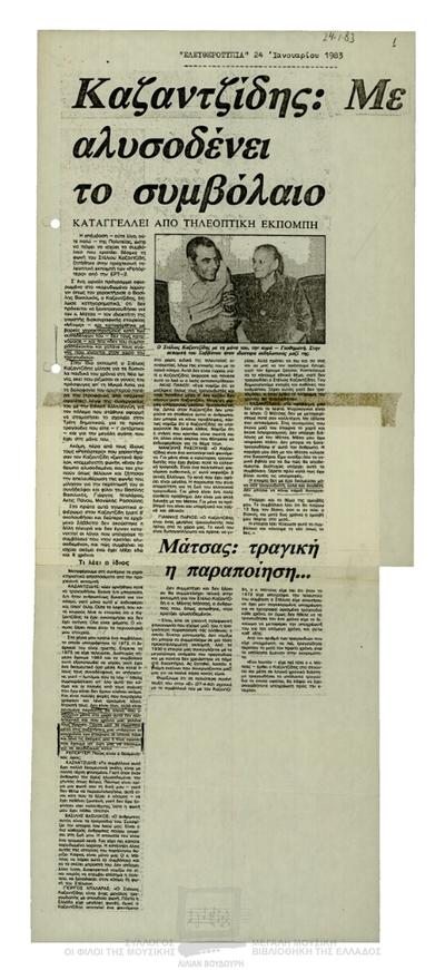 Πνευματικά και συγγενικά δικαιώματα, κασετοπειρατία: εφημερίδες της…
