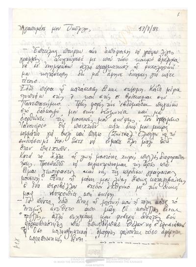 Ποικιλία θεμάτων, αλληλογραφία με τους: Κ. Χατζηδουλή, Χρ. Λεοντή,…