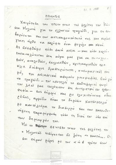 Πρόλογος στο βιβλίο του Κ. Μυλωνά Ιστορία του ελληνικού τραγουδιού.…