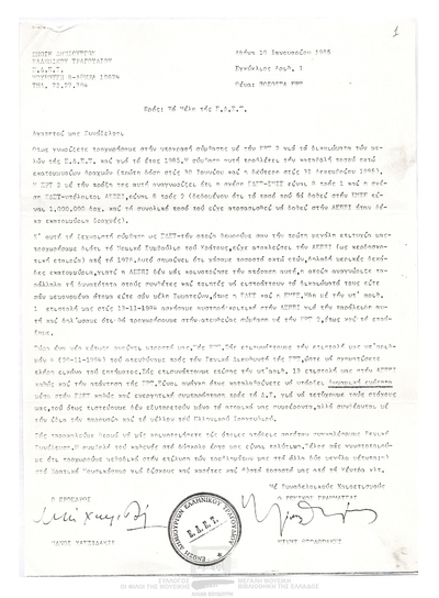 Ε.Δ.Ε.Τ.: Δικαιώματα μελών, ποσοστά Ε.Ρ.Τ., είδος ρεπερτορίου της…