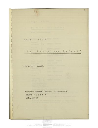 Αζίζ Νεσίν Το Θεριό του Ταύρου, το σενάριο. Παράσταση του Σύγχρονου…