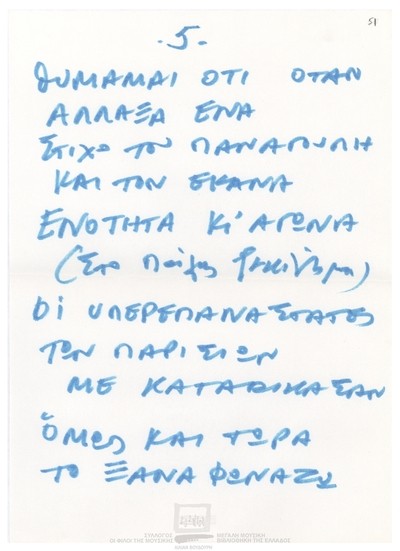 Επιστολές Μ.Θ. προς την Κ.Ε. Κ.Κ.Ε., προς την Κ.Ο., προς τον Πρόεδρο…
