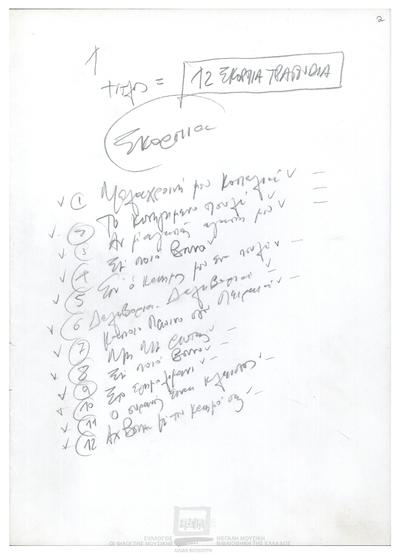 12 Σκόρπια Τραγούδια