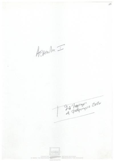 Αρκαδία Ι [Αρκαδία 1]