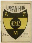 Εμβατήριον Αθλητικού Γυμναστικού Συλλόγου Άρης Μυτιλήνης