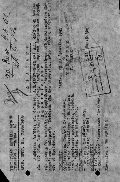 ΔΙΑΤΑΓΗ ΤΟΥ ΓΡΑΦΕΙΟΥ I ΤΟΥ ΥΠΟΥΡΓΕΙΟΥ ΕΘΝΙΚΗΣ ΑΜΥΝΗΣ ΤΗΣ 20/062/1942 ΠΡΟΣ ΤΟΝ ΑΝΤΙΣΥΝΤΑΓΜΑΤΑΡΧΗ ΠΥΡΟΒΟΛΙΚΟΥ Μ. ΣΠΥΡΟΠΟΥΛΟ, ΣΧΕΤΙΚΑ ΜΕ ΤΗΝ ΠΑΡΑΤΑΣΗ ΠΡΟΘΕΣΜΙΑΣ ΓΙΑ ΤΗΝ ΥΠΟΒΟΛΗ ΠΟΛΕΜΙΚΗΣ ΕΚΘΕΣΕΩΣ ΤΗΣ I ΜΕΡΑΡΧΙΑΣ ΣΤΟ ΣΥΜΒΟΥΛΙΟ ΑΠΟΣΤΡΑΤΩΝ ΑΝΤΙΣΤΡΑΤΗΓΩΝ