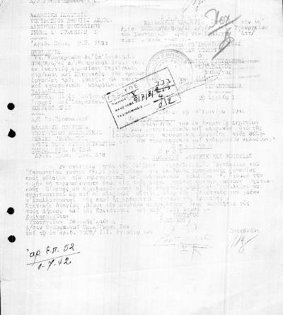 ΔΙΑΤΑΓΗ ΤΗΣ ΔΙΕΥΘΥΝΣΕΩΣ ΠΡΟΣΩΠΙΚΟΥ ΤΟΥ ΥΠΟΥΡΓΕΙΟΥ ΕΘΝΙΚΗΣ ΑΜΥΝΗΣ ΤΗΣ 25/06/1942, ΜΕ ΤΗΝ ΟΠΟΙΑ ΚΟΙΝΟΠΟΙΕΙΤΑΙ Η Ε.Π. 378 ΔΙΑΤΑΓΗ ΤΟΥ ΥΠΟΥΡΓΕΙΟΥ ΕΣΩΤΕΡΙΚΩΝ ΓΙΑ ΤΗΝ ΑΠΑΛΛΑΓΗ ΔΗΜΟΣΙΩΝ ΥΠΑΛΛΗΛΩΝ, ΣΤΡΑΤΙΩΤΙΚΩΝ ΚΑΙ ΚΛΗΡΙΚΩΝ ΑΠΟ ΤΗ ΦΥΛΑΞΗ ΤΗΛΕΦΩΝΙΚΩΝ ΚΑΛΩΔΙΩΝ