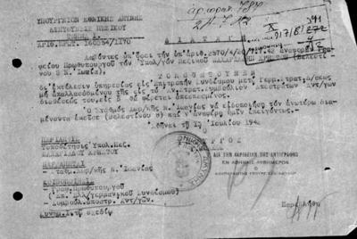ΔΙΑΤΑΓΗ ΤΗΣ ΔΙΕΥΘΥΝΣΕΩΣ ΠΕΖΙΚΟΥ ΤΟΥ ΥΠΟΥΡΓΕΙΟΥ ΕΘΝΙΚΗΣ ΑΜΥΝΗΣ ΤΗΣ 13/07/1942 ΠΡΟΣ ΤΟ ΣΤΑΘΜΟ ΧΩΡΟΦΥΛΑΚΗΣ ΝΕΑΣ ΙΩΝΙΑΣ, ΣΧΕΤΙΚΑ ΜΕ ΤΗΝ ΤΟΠΟΘΕΤΗΣΗ ΤΟΥ ΥΠΟΛΟΧΑΓΟΥ ΠΕΖΙΚΟΥ ΧΡΗΣΤΟΥ ΖΑΧΑΡΙΑΔΗ ΣΤΗΝ ΕΠΙΤΡΟΠΗ ΣΥΝΔΕΣΜΟΥ ΜΕΤΑ ΤΗΣ ΓΕΡΜΑΝΙΚΗΣ ΣΤΡΑΤΙΩΤΙΚΗΣ ΔΙΟΙΚΗΣΕΩΣ
