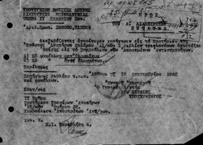 ΔΙΑΤΑΓΗ ΤΗΣ ΔΙΕΥΘΥΝΣΕΩΣ ΕΠΙΜΕΛΗΤΕΙΑΣ ΤΟΥ ΥΠΟΥΡΓΕΙΟΥ ΕΘΝΙΚΗΣ ΑΜΥΝΗΣ ΤΗΣ 19/09/1942 ΠΡΟΣ ΤΗΝ Α΄ ΧΡΗΜΑΤΙΚΗ ΔΙΑΧΕΙΡΙΣΗ, ΣΧΕΤΙΚΑ ΜΕ ΤΗ ΧΟΡΗΓΗΣΗ ΒΙΒΛΙΟΥ ΤΡΙΠΛΟΤΥΠΩΝ ΑΠΟΔΕΙΞΕΩΝ ΣΤΟ ΠΡΑΤΗΡΙΟ ΤΗΣ ΕΝΩΣΕΩΣ ΑΝΑΠΗΡΩΝ ΠΟΛΕΜΟΥ ΚΑΙ ΦΑΚΕΛΩΝ ΣΤΟ ΣΥΜΒΟΥΛΙΟ ΑΝΤΙΣΤΡΑΤΗΓΩΝ