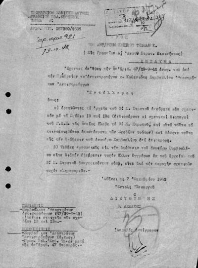 ΔΙΑΤΑΓΗ ΤΟΥ ΓΡΑΦΕΙΟΥ ΠΟΛΕΜΙΚΗΣ ΕΚΘΕΣΕΩΣ ΤΟΥ ΥΠΟΥΡΓΕΙΟΥ ΕΘΝΙΚΗΣ ΑΜΥΝΗΣ ΤΗΣ 07/10/1942 ΠΡΟΣ ΤΟΝ ΑΝΤΙΣΥΝΤΑΓΜΑΤΑΡΧΗ Κ. ΤΖΙΜΑ, ΣΧΕΤΙΚΑ ΜΕ ΤΗΝ ΥΠΟΒΟΛΗ ΣΤΟ ΣΥΜΒΟΥΛΙΟ ΑΝΤΙΣΤΡΑΤΗΓΩΝ ΣΤΟΙΧΕΙΩΝ ΑΠΟ ΤΑ ΑΡΧΕΙΑ ΤΟΥ Β΄ ΣΩΜΑΤΟΣ ΣΤΡΑΤΟΥ