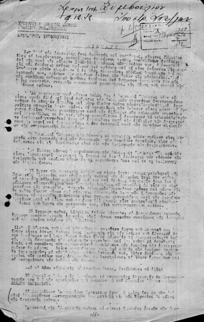 ΔΙΑΤΑΓΗ ΤΟΥ ΓΡΑΦΕΙΟΥ ΠΟΛΕΜΙΚΗΣ ΕΚΘΕΣΕΩΣ ΤΟΥ ΥΠΟΥΡΓΕΙΟΥ ΕΘΝΙΚΗΣ ΑΜΥΝΗΣ ΤΗΣ 04/12/1942 ΠΡΟΣ ΤΟ ΣΥΜΒΟΥΛΙΟ ΑΠΟΣΤΡΑΤΩΝ ΑΝΤΙΣΤΡΑΤΗΓΩΝ, ΣΧΕΤΙΚΑ ΜΕ ΤΙΣ ΔΙΑΔΙΚΑΣΙΕΣ ΣΥΝΤΑΞΗΣ ΤΗΣ ΕΚΘΕΣΕΩΣ ΓΙΑ ΤΟΝ ΠΟΛΕΜΟ
