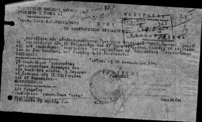 ΔΙΑΤΑΓΗ ΤΟΥ ΓΡΑΦΕΙΟΥ I ΤΟΥ ΥΠΟΥΡΓΕΙΟΥ ΕΘΝΙΚΗΣ ΑΜΥΝΗΣ ΤΗΣ 15/12/1942 ΠΡΟΣ ΤΟ ΦΡΟΥΡΑΡΧΕΙΟ ΘΕΣΣΑΛΟΝΙΚΗΣ, ΣΧΕΤΙΚΑ ΜΕ ΤΗΝ ΥΠΟΒΟΛΗ ΤΩΝ ΗΜΕΡΟΛΟΓΙΩΝ ΕΠΙΧΕΙΡΗΣΕΩΝ ΤΗΣ IV ΤΑΞΙΑΡΧΙΑΣ ΚΑΙ XV ΜΕΡΑΡΧΙΑΣ ΑΠΟ ΤΟΝ ΑΝΤΙΣΥΝΤΑΓΜΑΤΑΡΧΗ ΑΡΓΥΡΟΠΟΥΛΟ ΣΤΟ ΣΥΜΒΟΥΛΙΟ ΑΝΤΙΣΤΡΑΤΗΓΩΝ