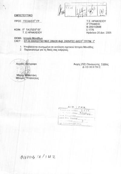 ΙΣΤΟΡΙΑ ΤΟΥ ΤΑΓΜΑΤΟΣ ΕΘΝΟΦΥΛΑΚΗΣ ΗΡΑΚΛΕΙΟΥ (ΠΡΩΗΝ ΜΟΝΑΔΑ ΕΘΝΟΦΥΛΑΚΗΣ ΗΡΑΚΛΕΙΟΥ ΚΑΙ ΛΑΣΗΘΙΟΥ, 3114 ΤΑΓΜΑ ΕΘΝΟΦΥΛΑΚΗΣ ΑΜΥΝΗΣ) ΤΗΣ 20/12/2005, ΓΙΑ ΤΗΝ ΠΕΡΙΟΔΟ ΑΠΟ 01/01/1947 ΕΩΣ 20/12/2005