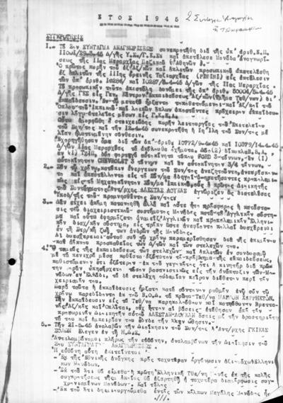 ΙΣΤΟΡΙΑ ΤΟΥ 2ου ΣΥΝΤΑΓΜΑΤΟΣ ΑΝΑΓΝΩΡΙΣΕΩΣ ΑΠΟ ΤΟ ΕΤΟΣ 1945 ΜΕΧΡΙ ΤΟ ΕΤΟΣ 1949