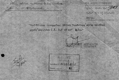 ΑΠΟΣΠΑΣΜΑ ΦΥΛΛΟΥ ΠΟΙΟΤΙΚΗΣ ΑΞΙΑΣ ΤΟΥ 712 ΛΟΧΟΥ ΜΗΧΑΝΙΚΟΥ ΓΙΑ ΤΟ ΜΗΝΑ ΑΠΡΙΛΙΟ ΤΟΥ ΕΤΟΥΣ 1950