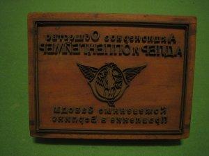 Firmenstempel Adler und Oppenheimer, russisch