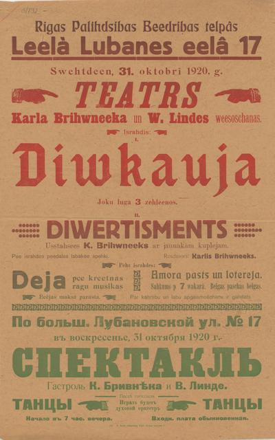 Rīgas palīdzības Biedrības telpās Lielā Lubanes ielā 17 svētdien 31. oktobrī 1920. g. teatrs Kārļa Brīvnieka un W. Lindes viesošanās. Izrādīs I. Divkauja