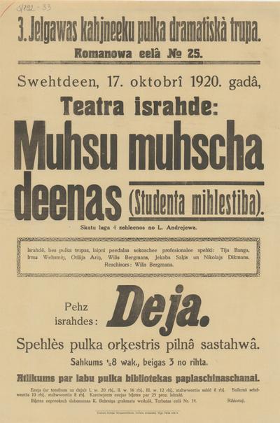 3. Jelgavas kājinieku pulka dramatiskā trupa. Svētdien, 17. oktobrī 1920. gadā, teātra izrāde Mūsu mūža dienas(Studenta mīlestība)