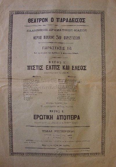 Ερωτική απόπειρα: κωμωδία πρωτότυπος ελληνική [...] εις πράξιν
