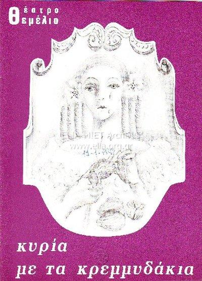 Κυρία με τα κρεμμυδάκια