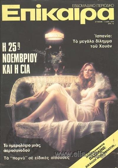 Επίκαιρα. Εξώφυλλο: Κοπέλα μισοξαπλωμένη σε καναπέ, εικονγραφεί το κύριο άρθρο του τεύχους με τίτλος