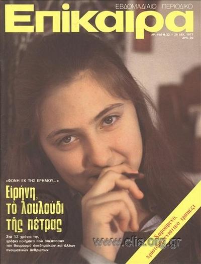 Επίκαιρα. Εξώφυλλο: Ειρήνη Γραμματικάκη, η 12χρονη μαθήτρια με το σπάνιο ποιητικό ταλέντο