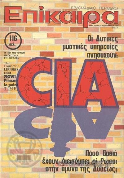 Επίκαιρα. Εξώφυλλο: CIA. Οι δυτικές μυστικές υπηρεσίες ανησυχούν: Πόσο βαθιά έχουν διεισδύσει οι Ρώσοι στην άμυνα της Δύσεως;