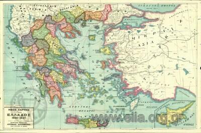 ΝΕΟΣ ΧΑΡΤΗΣ ΤΗΣ ΕΛΛΑΔΟΣ 1936-1937