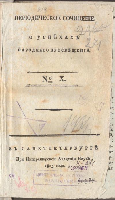 Периодическое сочинение об успехах народного просвещения.  № 10