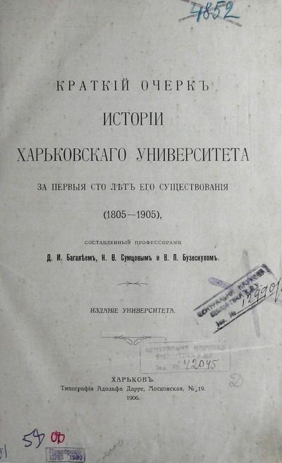 Краткий очерк истории Харьковского университета за первые сто лет его существования (1805-1905)