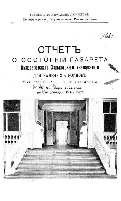 Отчет о состоянии лазарета Императорского Харьковского университета для раненых воинов со дня его открытия 26 октября 1914 года по 1 января 1915 года