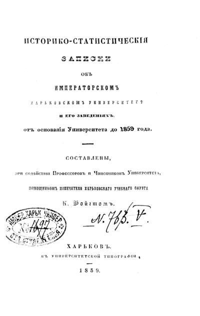 Историко-статистические записки об Императорском Харьковском университете и его заведениях от основания Университета до 1859 года