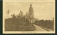 Chełm. Katedralny Sobór