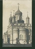 Moskuva Kirche Cholm
